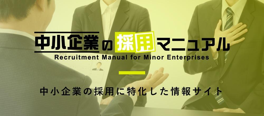 中小企業の採用に特化した情報サイト