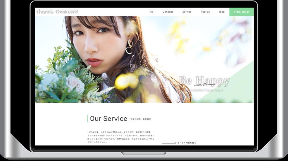 株式会社サンクス / ダンクウェル様公式サイト・採用サイト作成