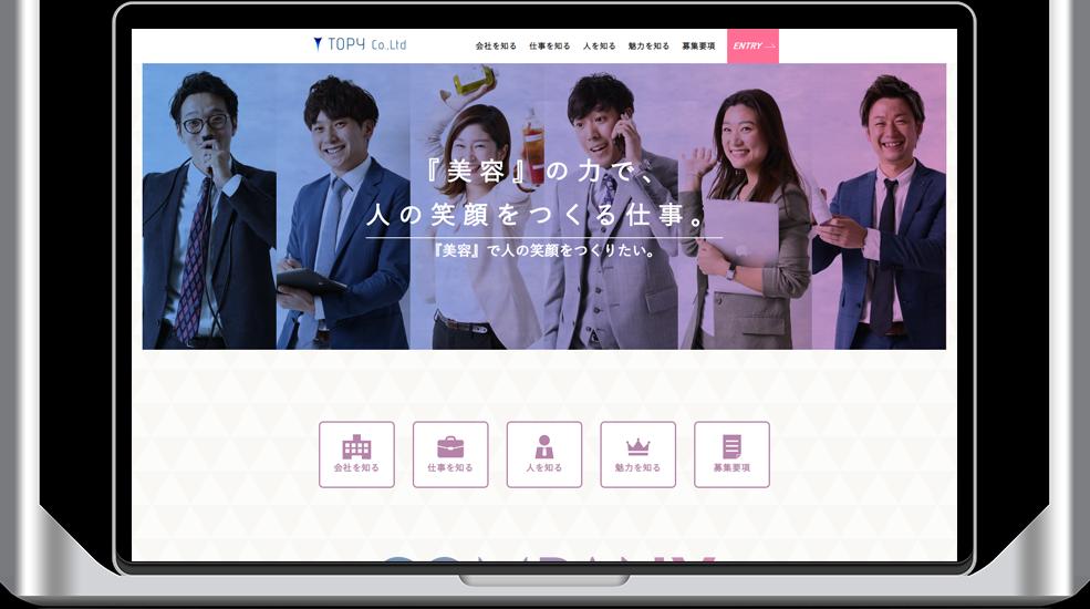 株式会社トピー商事様採用サイト作成